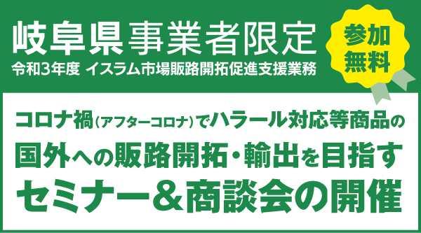岐阜県 イスラム市場販路開拓促進支援事業