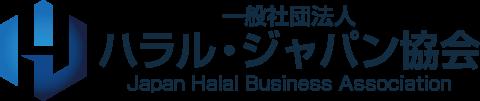 一般社団法人ハラル・ジャパン協会