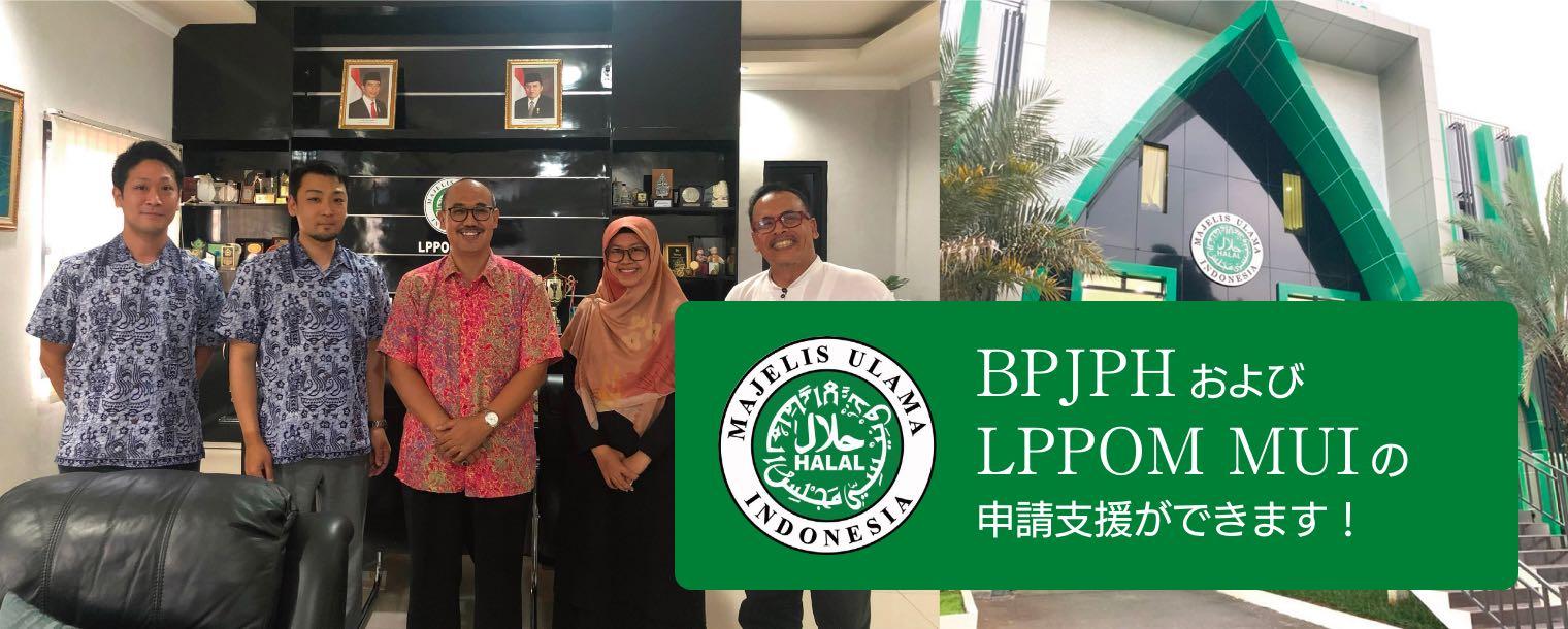 LPPOM MUI インドネシアハラル認証 取得代行