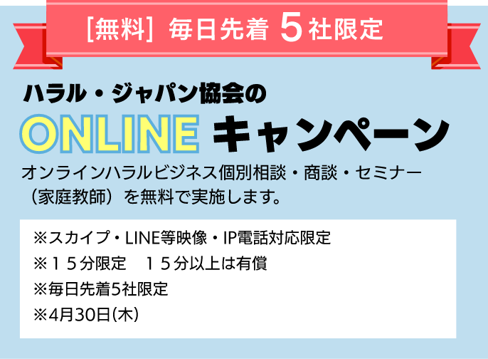 ONLINEキャンペーン(SP)