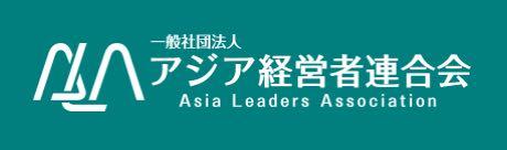 アジア経営連合会
