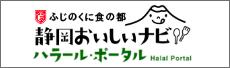 静岡ハラルポータル