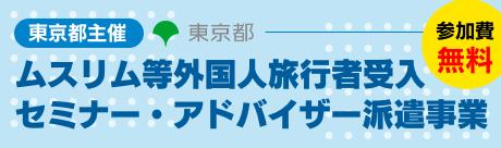東京都主催 ムスリム等外国人旅行者