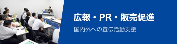 広報・PR・販売促進