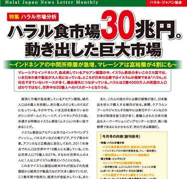 月刊ハラル・ジャパン 創刊前号発行