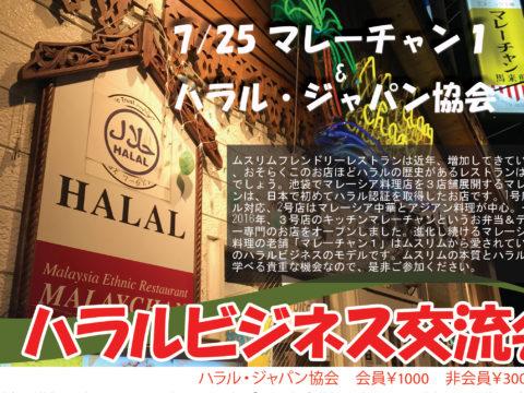 7/25 第53回ハラルビジネス試食交流会 IN マレーチャンsatu