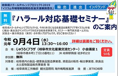 【無料】9/4 岐阜「ハラール対応基礎セミナー」のご案内
