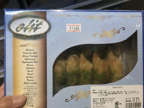 【東京ジャーミイ】ハラールマーケットで絶対買いたいおすすめ食品15選-②