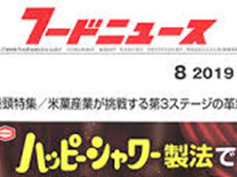 【フードニュース】8月号ハラル・ジャパン協会セミナーレポート
