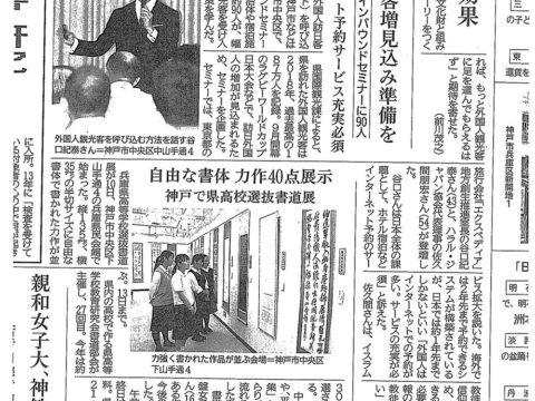 【神戸新聞】7月11日朝刊「訪日客増見込み準備を」