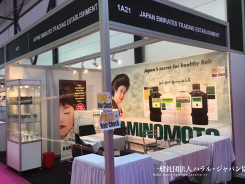 Beautyworld Middle East 2016 ドバイレポートVol.1