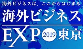 海外ビジネス EXPO 2019東京に協賛します
