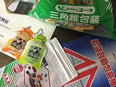 10/31 Japan Pack 2019 ~包装・パック素材を含めた「新種」のハラルビジネスを学ぶ 幕張メッセ