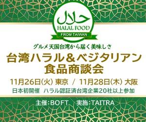 【ホテルオークラ】ハラル&ベジタリアン台湾食品商談会のご案内