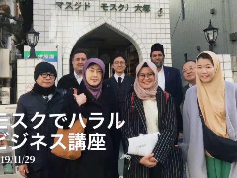 11/29  マスジド大塚 体験型ハラルビジネス講座フォトレポート
