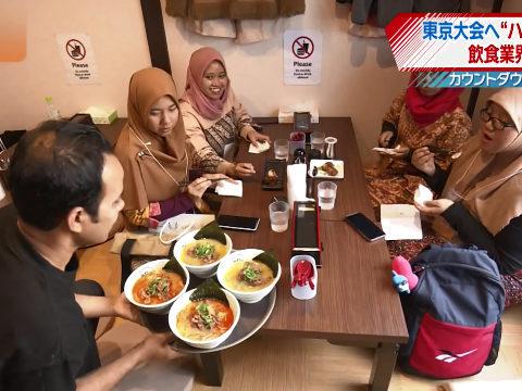 【NHK】カウントダウン2020 東京大会へ「ハラル食」飲食業界の挑戦