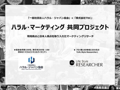 ハラル・マーケティング共同プロジェクト始動(ハラル・ジャパン協会×TNC)