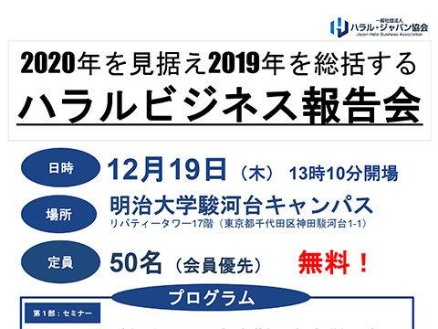 【満員御礼】12/19 無料・ハラルビジネス報告会 2019 IN 明治大学