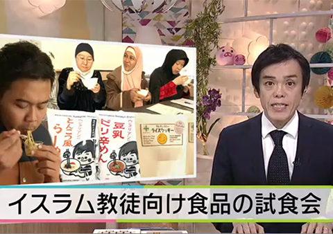 【NHK 岐阜】イスラム圏向け県内食品の試食会