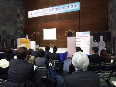 静岡県主催 ふじのくに総合食品開発展2020ハラールコーナー大盛況!