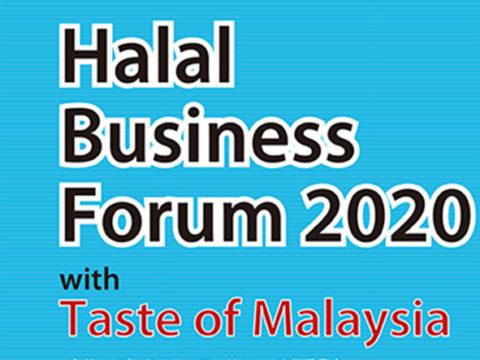 1/31 ハラールビジネスフォーラム2020 with Taste of Malaysia ~マレーシア試食商談会のご案内