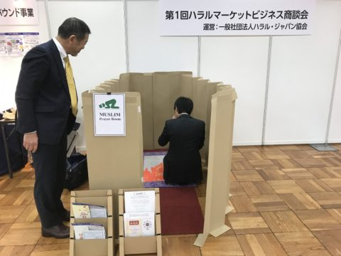 【2020最新】おすすめの日本のハラール商品とお土産~全国観光物産見本市