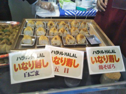 【ハラル認証取得】三丹本店が世界に向けいなり寿司の販売をスタート