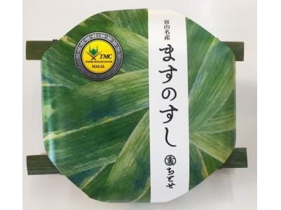 【富山新聞】初の「ハラルます寿し」 ムスリムにも富山の食を