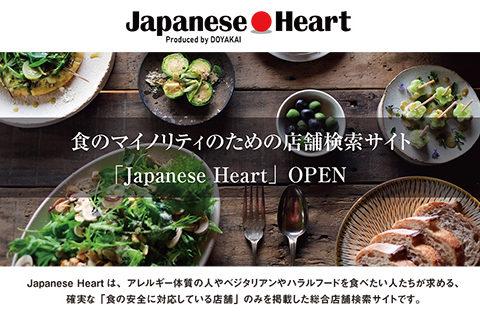 【無料掲載店募集】食のマイノリティのための店舗検索サイト「Japanese Heart」