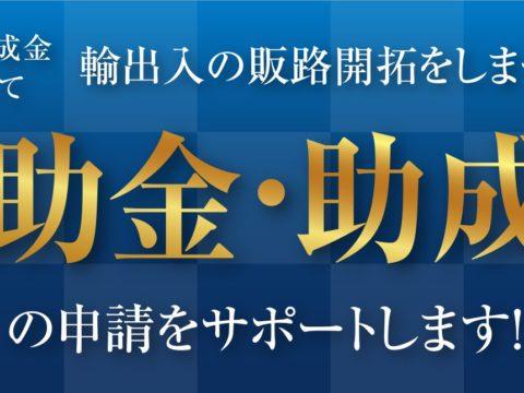 【無料】輸出入・販路拡大に関する補助金、助成金の申請サポート