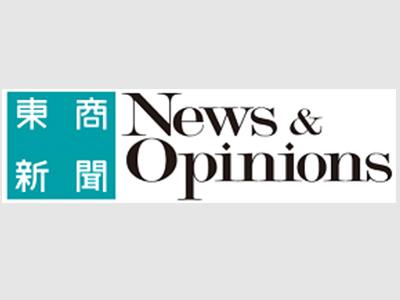 【東商新聞】世界人口の1/4を相手にするビジネスを支援