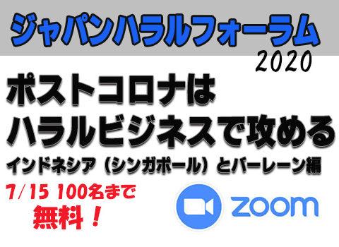 7/15 無料・オンライン『第7回ジャパンハラルフォーラム 2020』のご案内