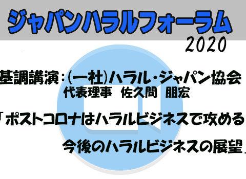 第7回ジャパンハラルフォーラム 2020 「ポストコロナはハラルビジネスで攻める!?今後のハラルビジネスの展望」