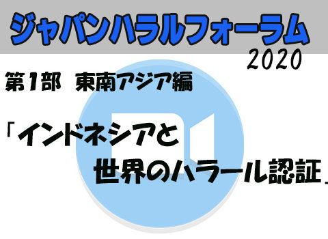 第7回ジャパンハラルフォーラム 2020 「インドネシアと世界のハラール認証」
