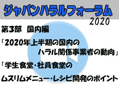 第7回ジャパンハラルフォーラム 2020 「2020年上半期の国内のハラル関係事業者の動向」