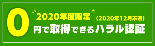 0円ハラル認証