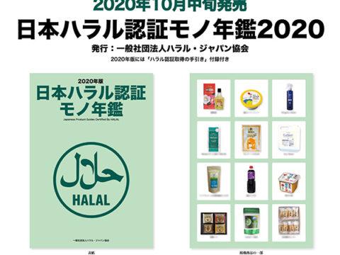 日本ハラル認証モノ年鑑2020 発売・予約のご案内