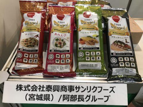 日本のハラルビジネスシリーズ