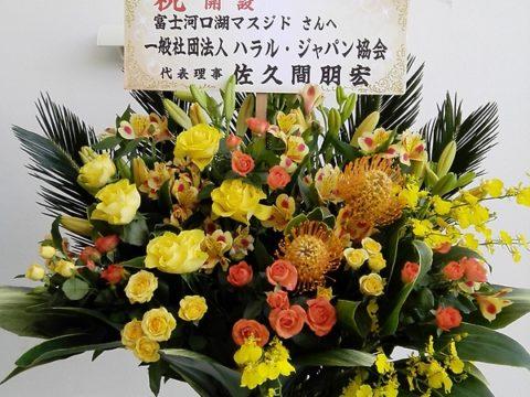 富士河口湖マスジドがグランドオープン