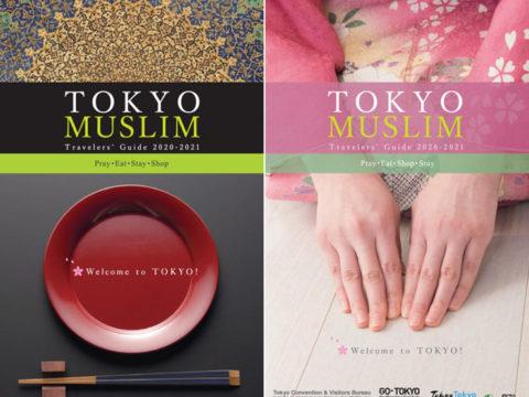 【締切間近】TOKYO MUSLIM Travelers' Guide最新版の掲載店舗募集のご案内