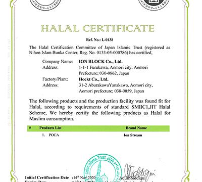 青森県(株)ION BLOCKがイオン電解水(装置)でハラル認証を取得