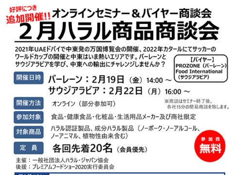【追加開催!】2月ハラル商品オンライン商談会のご案内