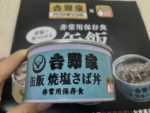 健康博覧会 2021 FOOD DESIGN EXPOレポート②