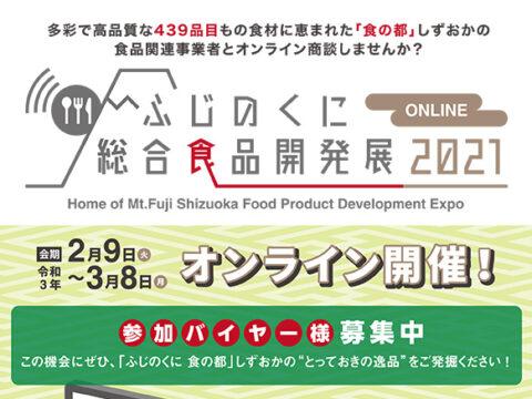 「ふじのくに総合食品開発展2021」オンライン開催のご案内