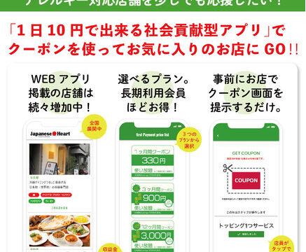 【1日10円の社会貢献】ハラル、ヴィーガン、アレルギー対応の店舗検索サイト「Japanese Heart」アプリ版がリリース