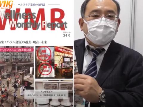 ハラル認証10年のあゆみ(動画&資料)