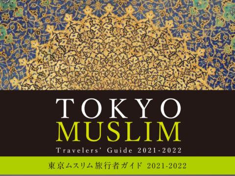 東京ムスリム旅行者ガイド 2021-2022