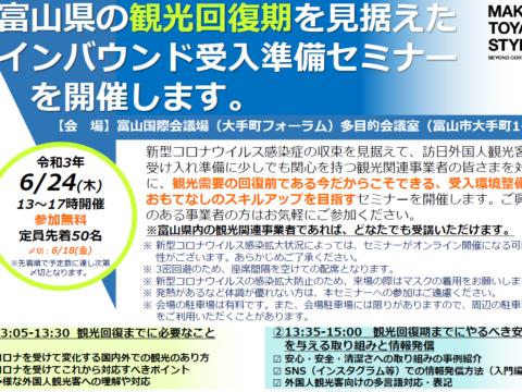 6/24富山県 インバウンド受入準備セミナー