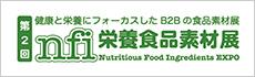 栄養食品素材展