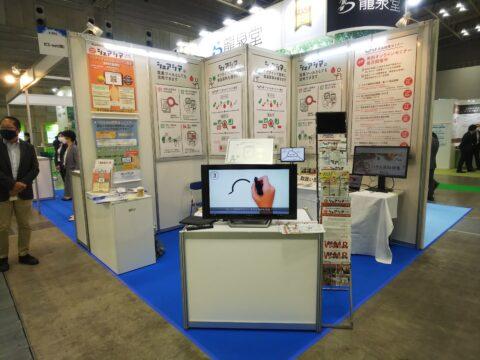 ifia2021 に業務提携先のシェアシマ(ICS-NET)と出展